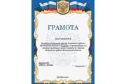 Дизайн Диплома, Сертификата, Благодарности, Грамоты 12 - kwork.ru