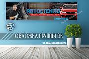 Оформление группы 31 - kwork.ru
