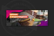 Сделаю качественный баннер 141 - kwork.ru