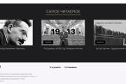 Доработка и исправления верстки. CMS WordPress, Joomla 158 - kwork.ru