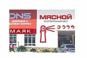 Дизайн для наружной рекламы 292 - kwork.ru