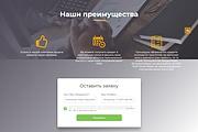 Сайт под ключ. Landing Page. Backend 501 - kwork.ru