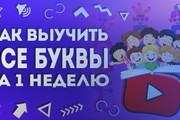 Шапка для Вашего YouTube канала 169 - kwork.ru