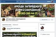 Оформлю группу ВК - обложка, баннер, аватар, установка 165 - kwork.ru