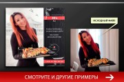 Баннер, который продаст. Креатив для соцсетей и сайтов. Идеи + 214 - kwork.ru