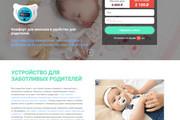 Landing Page с 0 + дизайн 186 - kwork.ru