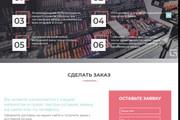 Landing Page с 0 + дизайн 176 - kwork.ru