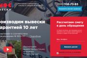 Качественная копия лендинга с установкой панели редактора 122 - kwork.ru