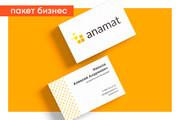 Разработка логотипа для сайта и бизнеса. Минимализм 155 - kwork.ru