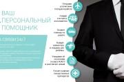Сделаю продающую презентацию 122 - kwork.ru