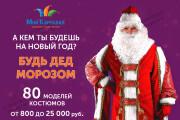 Разработаю 3 promo для рекламы ВКонтакте 261 - kwork.ru