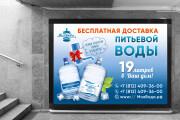 Дизайн наружной рекламы 59 - kwork.ru
