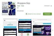 Конвертирую Ваш сайт в Android приложение 110 - kwork.ru