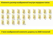 Ресайз фото. Уменьшение веса картинки без потери качества 34 - kwork.ru