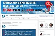 Оформлю группу ВК - обложка, баннер, аватар, установка 139 - kwork.ru