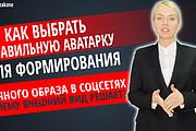 Превью картинка для YouTube 93 - kwork.ru