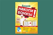 Постер, плакат, афиша 49 - kwork.ru