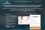 Создам сеть лендингов 7 - kwork.ru