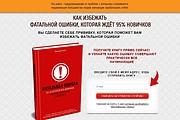 Создам подписную, посадочную страницу 7 - kwork.ru
