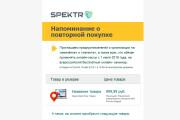 Создание и вёрстка HTML письма для рассылки 197 - kwork.ru