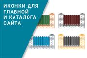 Нарисую иконки для сайта 55 - kwork.ru