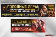 Дизайн баннеров 12 - kwork.ru