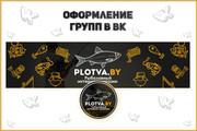 Оформление группы ВКонтакте, Обложка + Аватар 36 - kwork.ru