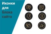 Нарисую иконки для сайта 57 - kwork.ru