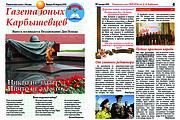 Сверстаю газету 24 - kwork.ru