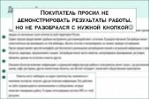 Исправлю дизайн презентации 156 - kwork.ru