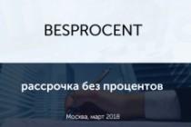Исправлю дизайн презентации 153 - kwork.ru
