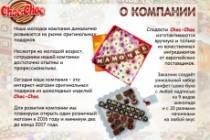 Исправлю дизайн презентации 187 - kwork.ru