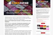 Дизайн и верстка адаптивного html письма для e-mail рассылки 176 - kwork.ru