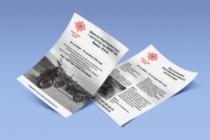 Дизайн листовки, флаера 43 - kwork.ru