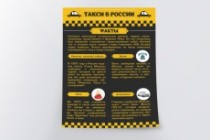 Дизайн листовки, флаера 42 - kwork.ru
