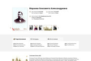 Сверстаю страницу сайта по psd макету 9 - kwork.ru