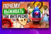 Креативные превью картинки для ваших видео в YouTube 97 - kwork.ru