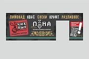 Наружная реклама, билборд 128 - kwork.ru