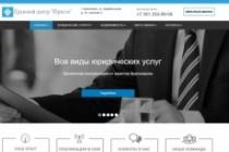 Копия Landing Page, установка практически любого шаблона 6 - kwork.ru