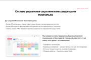 Стильный дизайн презентации 582 - kwork.ru