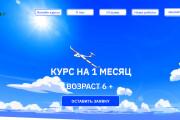 Создаю Лендинг на Тильде под ключ 84 - kwork.ru