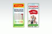 Создам 1-3 статичных баннера + исходники в подарок 108 - kwork.ru