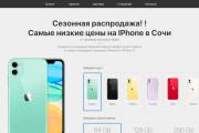 Скопирую Landing Page, Одностраничный сайт 111 - kwork.ru