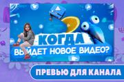 Шапка для Вашего YouTube канала 172 - kwork.ru