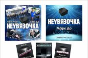 Обложки для книг 48 - kwork.ru