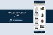 Создам html письмо для e-mail рассылки -адаптация + дизайн 96 - kwork.ru