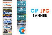 Сделаю 2 качественных gif баннера 172 - kwork.ru