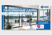 Дизайн макета для билборда, рекламы, баннера 14 - kwork.ru