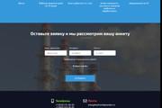 Landing Page с 0 + дизайн 173 - kwork.ru