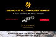 Адаптивный лендинг на cms Joomla 56 - kwork.ru
